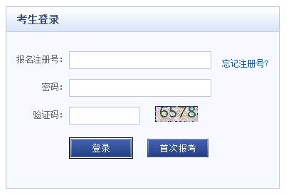 2016年陕西会计从业资格考试报名入口