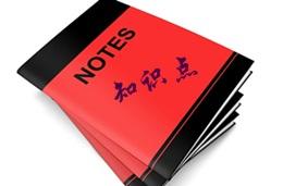 2016年注册会计师复习资料