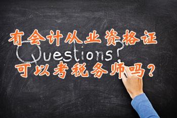 只有会计从业资格证可以考税务师吗?