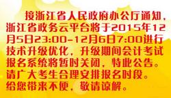 浙江会计考试报名系统