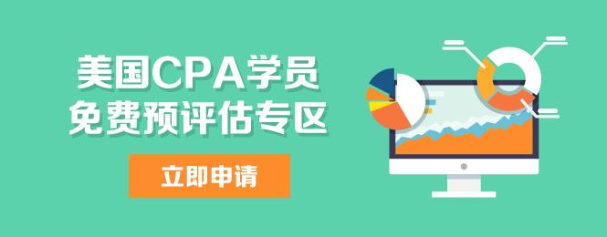 美国CPA学员免费预评估专区