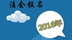 2016年注册会计师考试报名时间