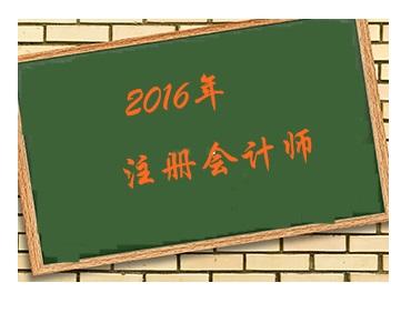 2016年准备开始考注册会计师 先考哪几门好