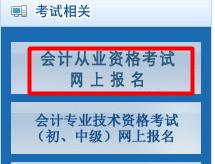 2016北京会计从业资格考试报名入口