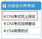 注册会计师考试成绩复核