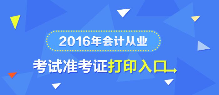 2016年新疆会计从业资格考试准考证打印入口