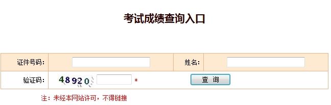 2015年辽宁经济师考试成绩查询入口开通时间:1月12日