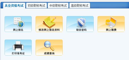 2016年广西会计从业资格考试报名入口