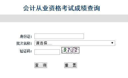 2016年河北会计从业考试成绩查询入口