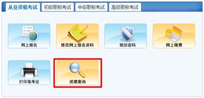 2016年广西会计从业资格考试成绩查询入口