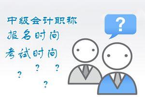 2016年安徽中级会计师考试时间