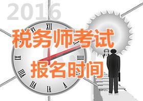 2016年贵州税务师报名时间