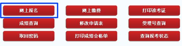 2016重庆会计从业资格证报名流程