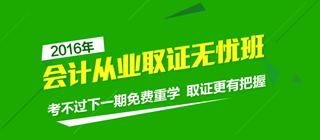 2016年浙江会计从业资格考试辅导课程