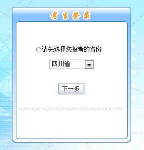 四川2016年中级会计职称考试报名入口