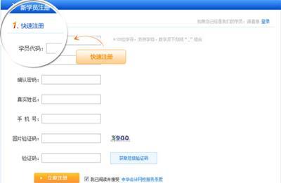 中华会计网校学员代码是什么?忘记学员代码怎么找回 中华会计网校学员代码是什么?忘记学员代码怎么找回