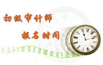 福建初级审计师报名时间有了吗_初级审计师报名时间2019_河北初级审计师考试报名时间