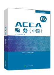 ACCA F6(CHN)中文教材