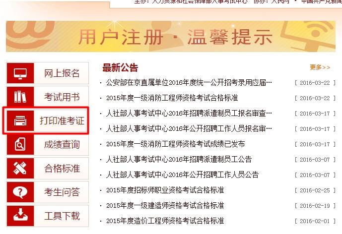 2016年职称英语准考证打印