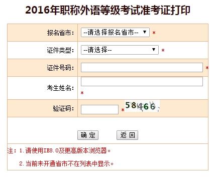 2016年江西职称英语考试准考证打印入口已开通