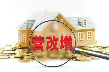 营改增后  房地产开发企业财税处理的4个变化