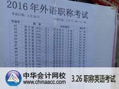 2016年职称英语考试考场安排