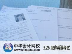 2016年职称英语考试准考证