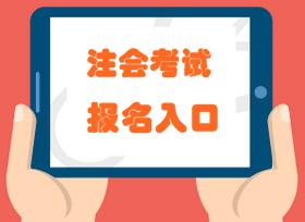 2016年广东注册会计师考试报名入口