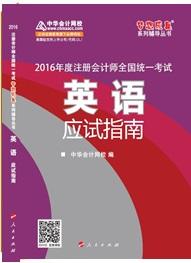"""2016年注册会计师""""梦想成真""""系列应试指南-英语"""