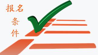 2016注册会计师考试报名条件是什么
