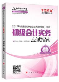 2017初级会计实务应试指南电子书