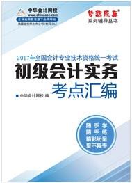2017初级会计实务考点汇编电子书
