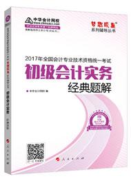 2017初级会计实务经典题解电子书