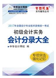 2017初级会计实务会计分录大全电子书