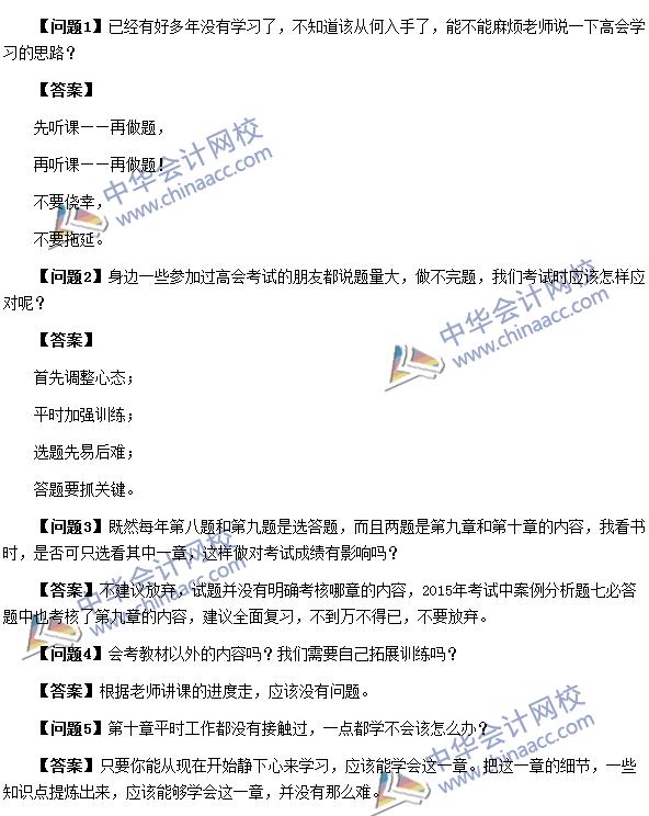 刘国峰老师解答2016年高级会计师考试遇到的共性问题