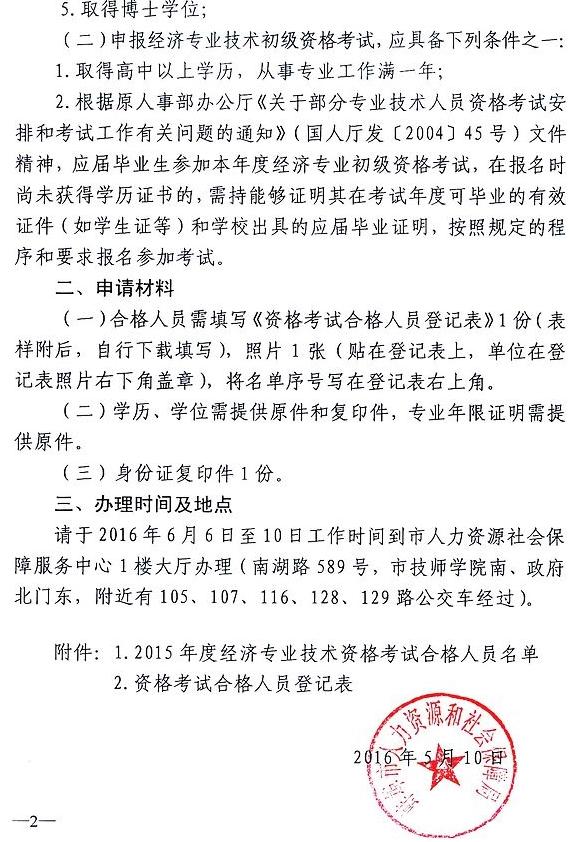 2019经济师合格名单_...局 2015年经济师考试合格人员名单及办理通知