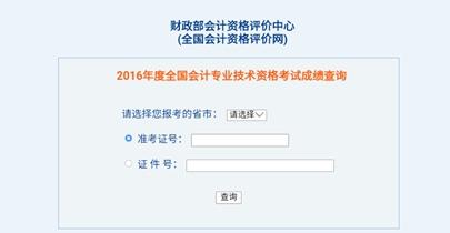 2016初級會計成績查詢入口:http://kzp.mof.gov.cn/cjcx/cjcx1_n16.jsp