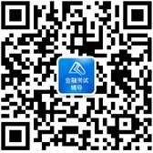 金融类考试微信公众号