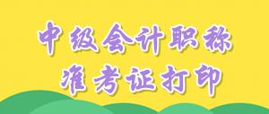 上海中级会计职称打印准考证时间