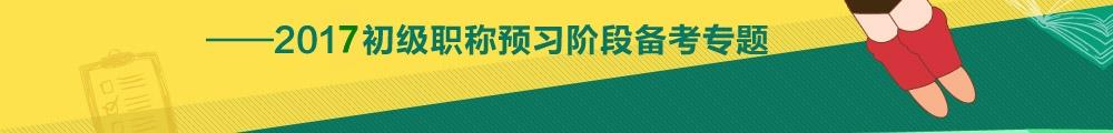 2017初级会计职称预习阶段专题