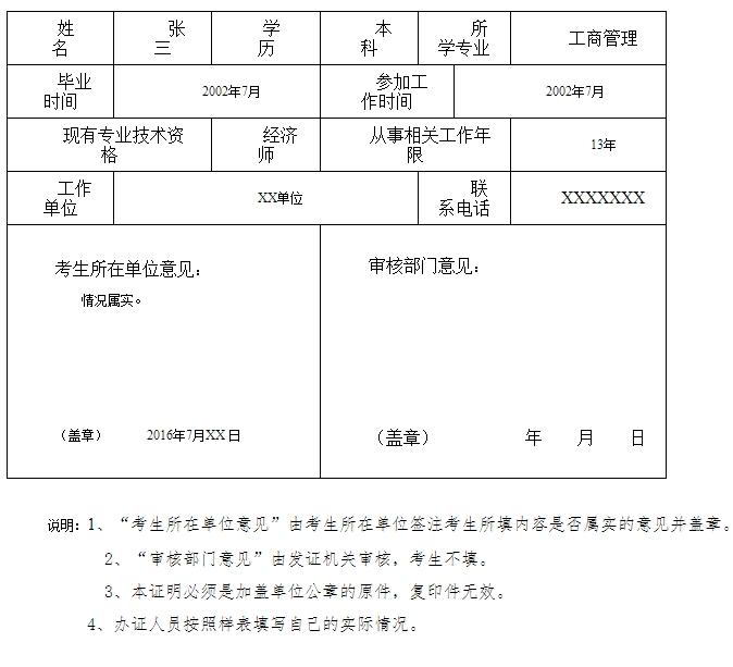 2019年高级经济师成绩_2019年全国中级 高级经济师证书挂靠价格一览