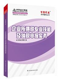 企业所得税专业技能及纳税申报实务