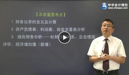 资产评估师名师李斌