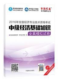 """2016年经济师""""梦想成真""""系列模拟试卷-中级经济基础知识"""