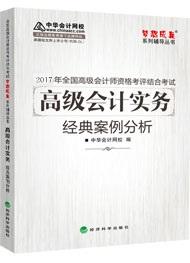 """2017年高级会计师""""梦想成真""""系列丛书经典案例分析-高级会计实务(预订)"""