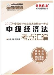 2017中级经济法考点汇编电子书