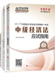 """2017年中级会计职称""""梦想成真""""系列丛书五册通关-经济法(预订)"""