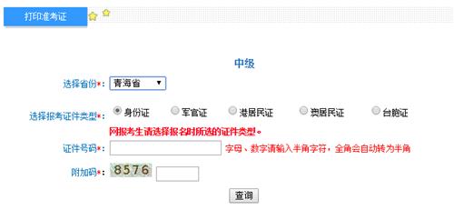 青海2016年高级会计师考试准考证打印入口