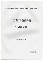 """2017年中级会计职称《经济法》""""梦想成真""""系列丛书历年考题解析(免费赠送 自付邮费)"""