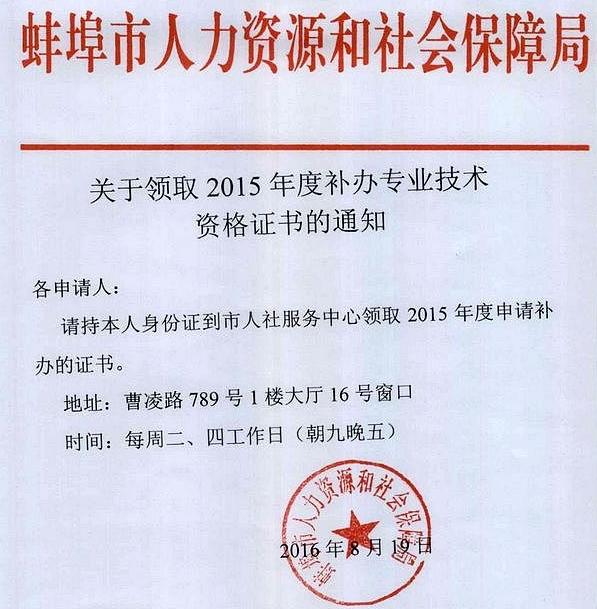 2015年蚌埠经济师补办证书通知